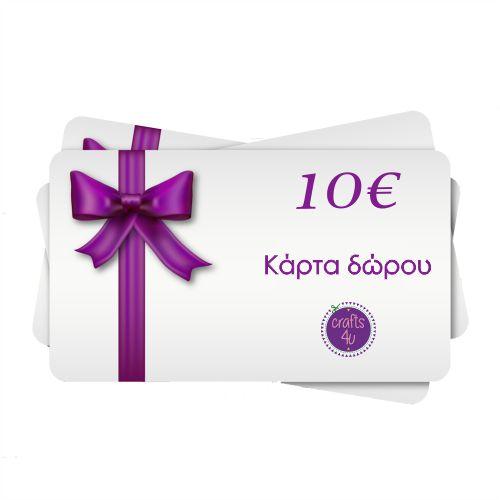 Κάρτα δώρου gift-card crafts4u πρόγραμμα συνεργασίας χειροποίητα πλεκτά και κοσμήματα