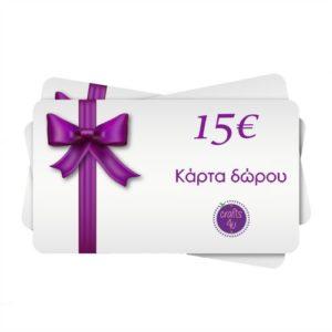 Κάρτα δώρου crafts4u πρόγραμμα συνεργασίας χειροποίητα πλεκτά και κοσμήματα