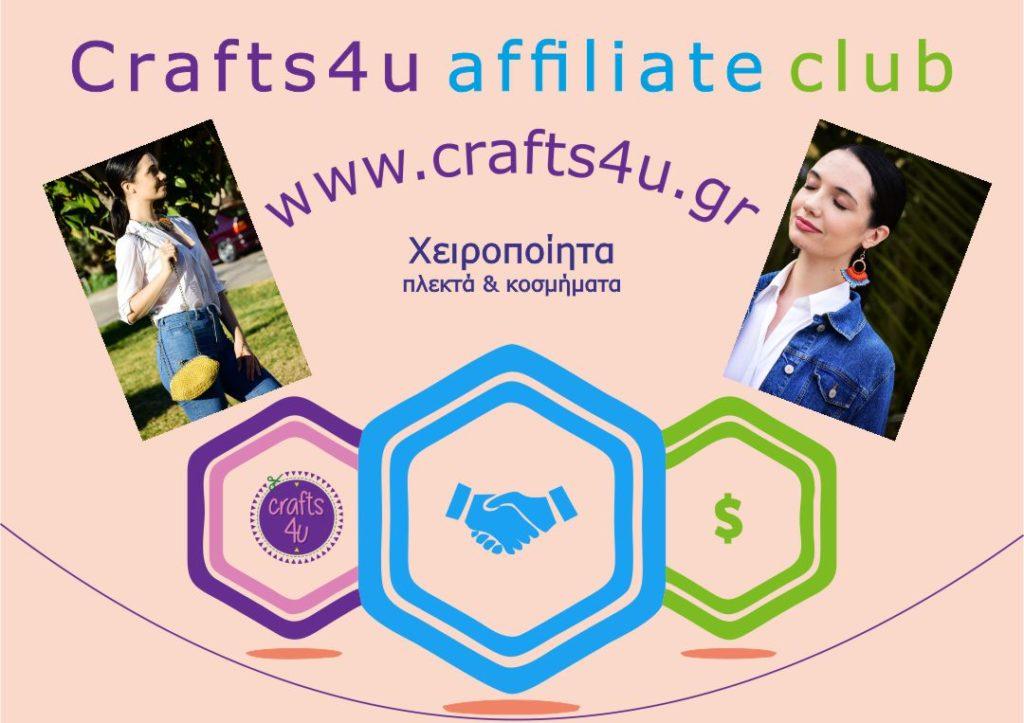 affiliate-dashboard crafts4u.gr πρόγραμμα συνεργασίας χειροποίητα πλεκτά και κοσμήματα